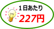 1日あたり227円