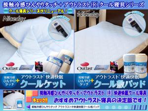 おすすめアウトラスト寝具 接触冷感ひんやりタッチ+アウトラスト(R) 快適快眠クール