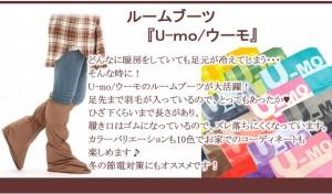 U-MO(ウーモ)ルームブーツ