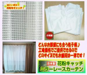花粉キャッチ ミラーレースカーテン