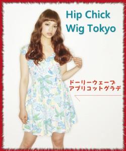 Hip Chick Wig Tokyo ドーリーウェーブ アプリコットグラデ