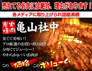 亀山社中 焼き肉