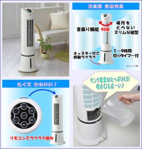 Aqua Cool Fan 冷風扇 ACF-205