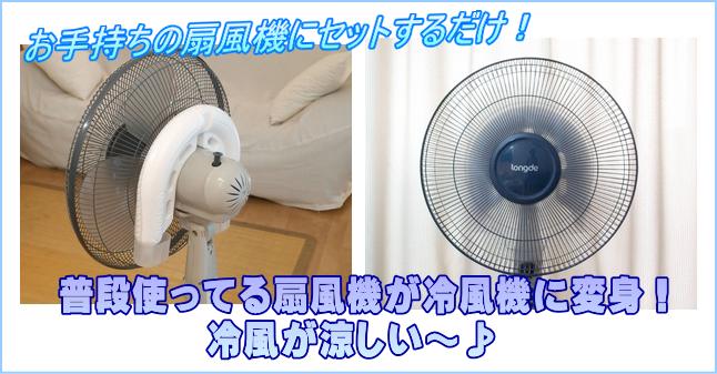 風 冷たく を の する 扇風機