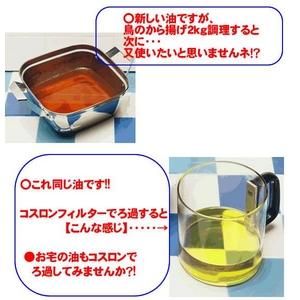 油こし器の違い