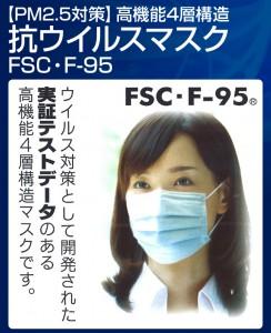 抗ウイルスマスク「FSC・F‐95」