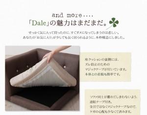 【Dale】デイルの魅力はまだまだ