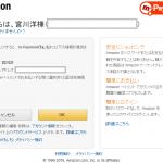 【実録】もしもで実際にAmazonペイメントで購入してみたら、とっても簡単でした。