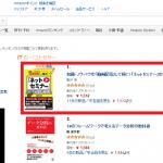 Amazon部門別売上1位に!
